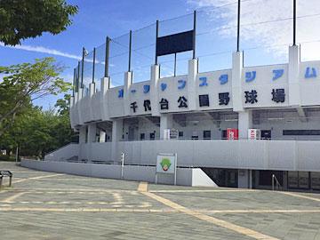 五稜郭~スポーツ観戦